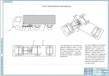 2.Схема действия предлагаемой конструкции А1