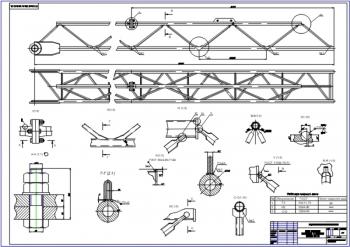 2.Сборочный чертеж балочной стрелы крана с габаритными размерами и таблицей сварных швов на формате А1
