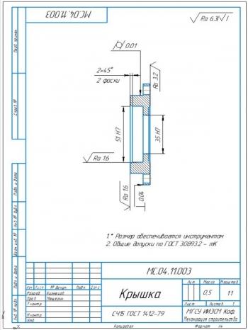 2.Деталь крышка А4