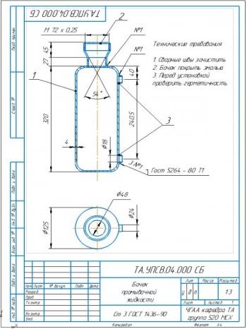 2.Бачок промывочной жидкости в сборе А4 с техническими требованиями
