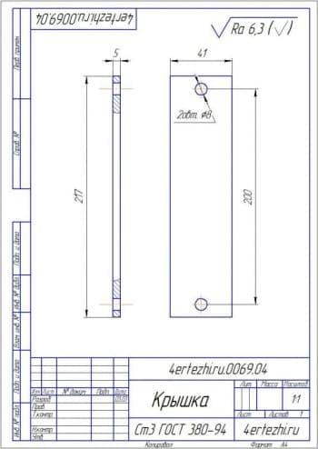 Чертеж деталировки крышки в масштабе 1:1, с указанием размеров (формат А4)