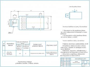 2.Ремонтный чертеж насадка со схемой базирования детали; технологическим маршрутом