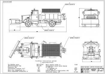 2.Чертеж общего вида машины комбинированной аэродромной, вариант зимний