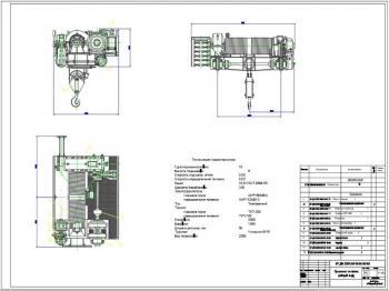 2.Сборочный чертеж грузовой тележки: рама, электродвигатель механизма подъема, муфта втулочная, тормоз ТКТ-400