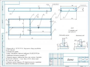 2.Рабочий чертеж балки А3