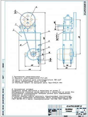 2.Сборочный чертеж одноступенчатого косозубого цилиндрического редуктора А1