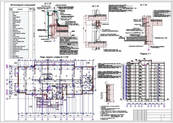2.Чертеж плана первого этажа с экспликацией помещений, разрезом 1-1