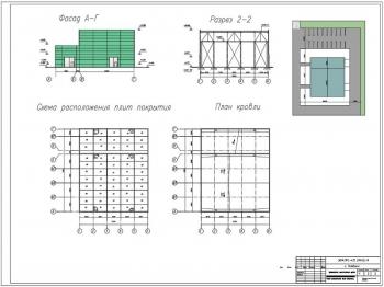 2.Одноэтажное промышленное здание, рабочий чертеж на формате А1