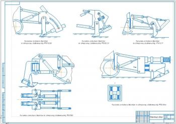 Патентный обзор конструкций рыхлителей с активным рабочим органом