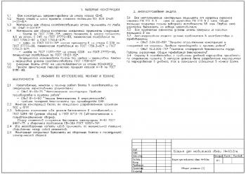 2.Общие указания с описанием материала конструкции и антикоррозийной зашитой