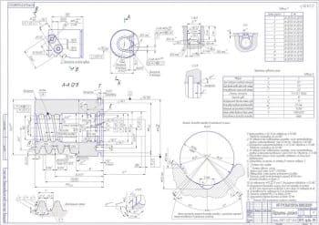 Чертеж детали поршень-рейка с выносными разрезами. Приведены технические указания по изготовлению детали. Указаны конструкционные размеры и общая шероховатость. Приведено изображения профиля винтовой канавки в нормальном сечении М20.1 и таблица параметров