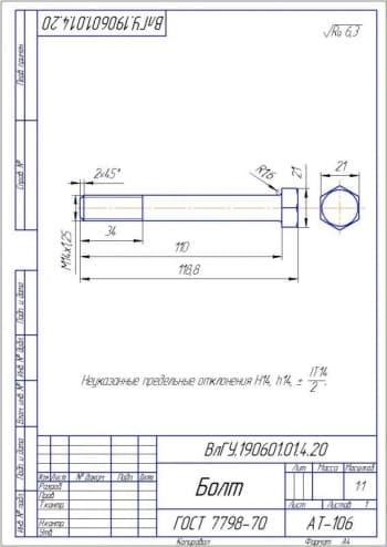 Чертеж детали болт. Указаны все конструкционные размеры и шероховатости. Материал для изготовления по ГОСТ 7798-70 (формат А4)