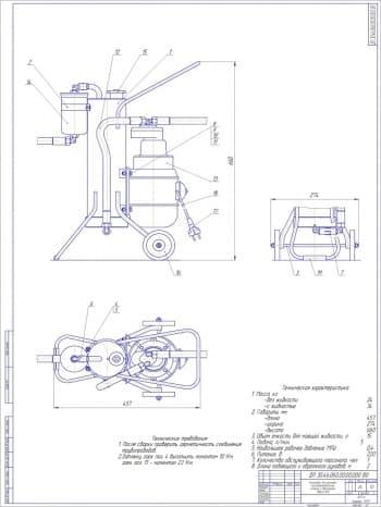 Чертеж общего вида установка для промывки топливораздаточных колонок и двигателей