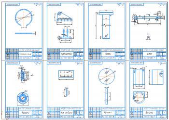 2.Рабочие чертежи деталей конструкции бульдозера А1
