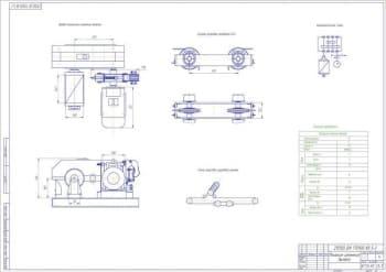 Сборочный чертеж механизма изменения вылета и схемы запасовки грузового каната