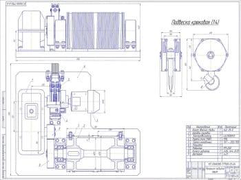 Чертеж механизма подъема груза. На чертеже изображены две проекции и чертеж подвески крюковой в масштабе 1:4