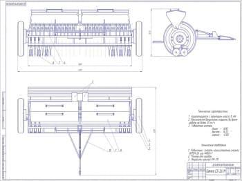Чертеж сеялки типа СЗ-3,6 М с техническими требованиями