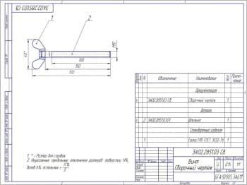 2.Сборочный чертеж винта с техническими требованиями