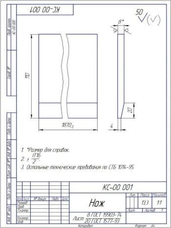 Чертеж детали нож с техническими требованиями