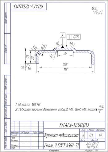 2.Чертеж детали крышка подшипника из стали 3 ГОСТ 4563-71 в масштабе 1:4