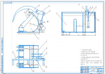 2.Сборочный чертеж ковша с челюстным захватом А1