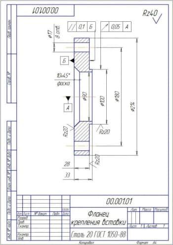 Рабочая деталь фланеца крепления вставки с указанными размерами (формат А4)