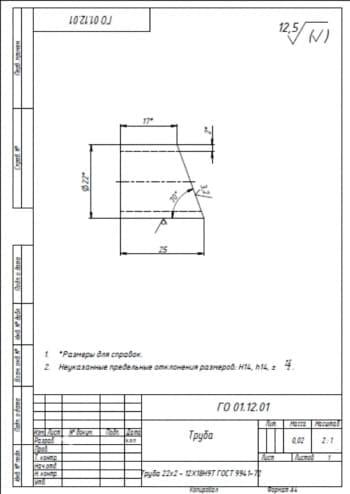 2.Чертеж детали труба массой 0.02, в масштабе 2:1, с указанными размерами для справок и с предельными неуказанными отклонениями размеров Н14, h14, +-t2/2 (формат А4)