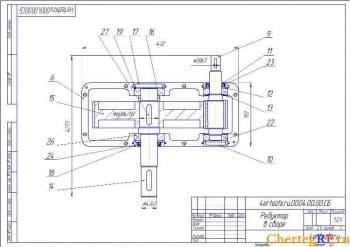 2.Чертеж сборочный редуктора в сборе с указанием деталей и размеров (формат А3)