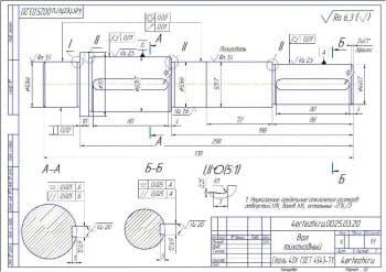 2.Чертеж деталировки вал тихоходный с техническими требованиями