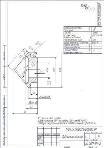 2.Чертеж ЧР зубчатого колеса с указанными размерами для справок и с техническими требованиями
