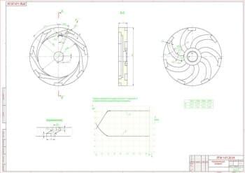 2.Сборочный чертеж направляющего аппарата с графиком изменения площади сечения F и скорости V в канале отвода направляющего аппарата (формат А1)