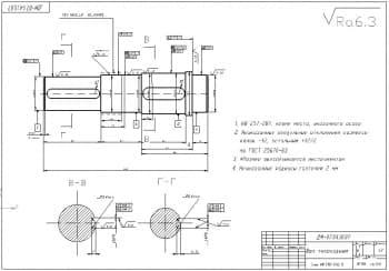 2.Чертеж детали вал тихоходный в масштабе 1:1 (материал: Сталь 40Х Г0СТ 4543-71),