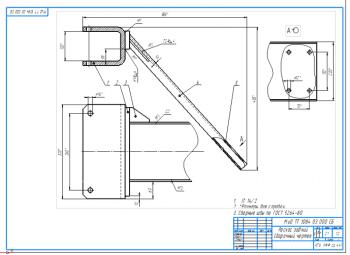 2.Сборочный чертеж заднего раскоса А2