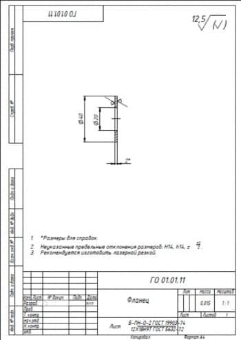 24.Чертеж деталировки фланца массой 0.015, в масштабе 1:1, с указанными размерами для справок и с техническими требованиями: предельные неуказанные отклонения размеров Н14, h14, +-t2/2, рекомендуется изготовить лазерной резкой  (формат А4)