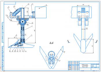 Сборочный чертеж рабочего органа культиватора – стрельчатой лапы А2
