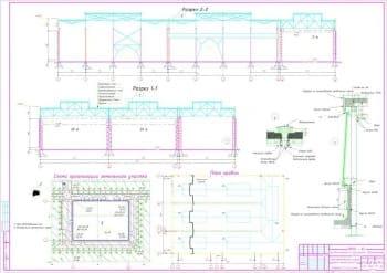2.Чертеж разрезов 1-1, 2-2, узлов корпуса производственного базы механизации, со схемой организации земельного участка и планом кровли (формат А1)