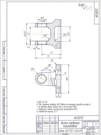 Чертеж детали вилки карданной (заготовка) с техническими характеристиками: 1. НRC 45 ... 50; 2. При смещении отверстия 25 относительно контура головки размер А не должен быть менее 4 мм на дуге 180; 3. Гусеницу снять, острые края притупить R0,5; 4. Поворо