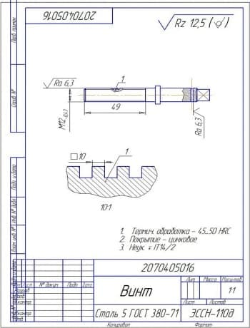 Чертеж детали винт с техническими характеристиками: 1. Термическая обработка – 45..50 HRC; 2. Покрытие – цинковое; 3. Неук. +- IT14/2. На чертеже обозначены размеры, часть детали винта выполнена в разрезе. Масштаб чертежа 1:1 (формат А3)