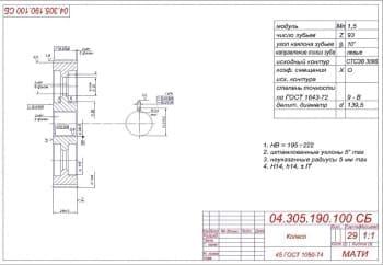 2.Сборочный чертеж колеса с техническими требованиями
