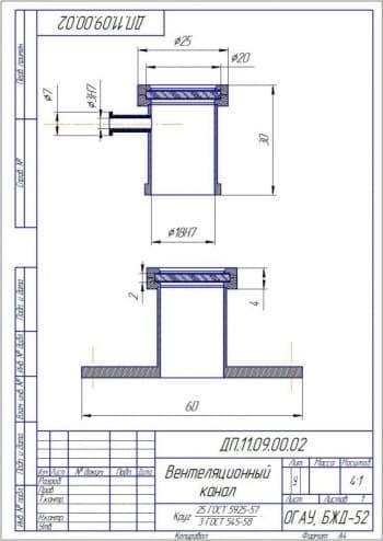 2.Чертеж деталировки вентиляционного канала в масштабе 4:1