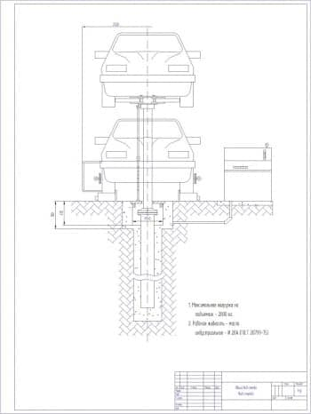 Набор чертежей общего вида одностоечного подъемника легковых автомобилей для станции технического обслуживания