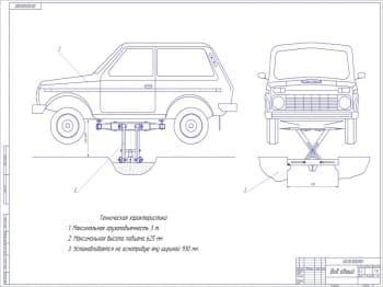 Набор чертежей подъемника канавного для легковых автомобилей грузоподъемностью до 3 тонн и высотой подъема до 62,5 см