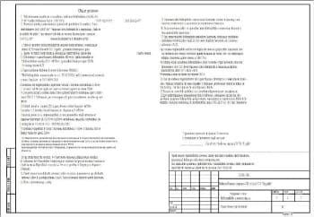2.Данные наружных сетей водопровода и канализации (продолжение) (формат А3)