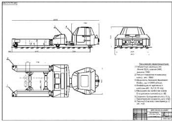 Буксировщик воздушных судов: полный комплект чертежей разработки конструкции