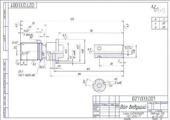 2.Чертеж деталировки вала ведущего (материал: Сталь 45Х14Н14В2М Г0СТ 2590-71), с конструктивными параметрами (формат А3)