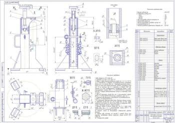 2.Подставка-подъемник в сборе для хранения техники в масштабе 1:2