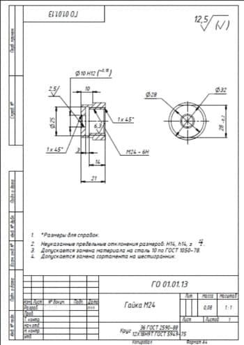 26.Чертеж детали гайка массой 0.08, в масштабе 1:1, с указанными размерами для справок и с техническими требованиями: предельные неуказанные отклонения размеров Н14, h14, +-t2/2, допускается замена материала на сталь 10 по Г0СТ 1050-78, допускается замен