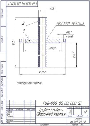 Сборочный чертеж трубки сливной с техническим требованием