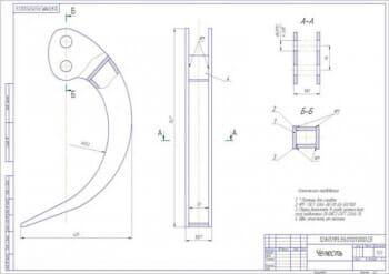 2.Челюсть в сборе (формат А2) с техническими условиями