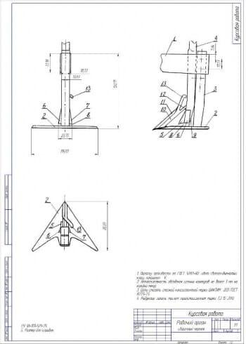 2.Рабочий орган культиватора в сборе (формат А2) с техническими требованиями